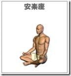 マインドフルネス瞑想姿勢