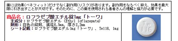 ロフラゼプエチル酸
